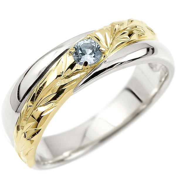 ハワイアンジュエリー 婚約指輪 プラチナ アクアマリン エンゲージリング ピンキーリング リング 指輪 一粒 イエローゴールドk18 18金コンビ 18k pt900