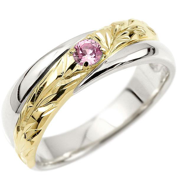 ハワイアンジュエリー 婚約指輪 プラチナ ピンクサファイア エンゲージリング ピンキーリング リング 指輪 一粒 イエローゴールドk18 18金コンビ 18k pt900