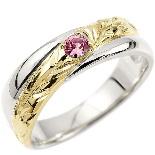 ハワイアンジュエリー 婚約指輪 プラチナ ピンクトルマリン エンゲージリング ピンキーリング リング 指輪 一粒 イエローゴールドk18 18金コンビ 18k pt900