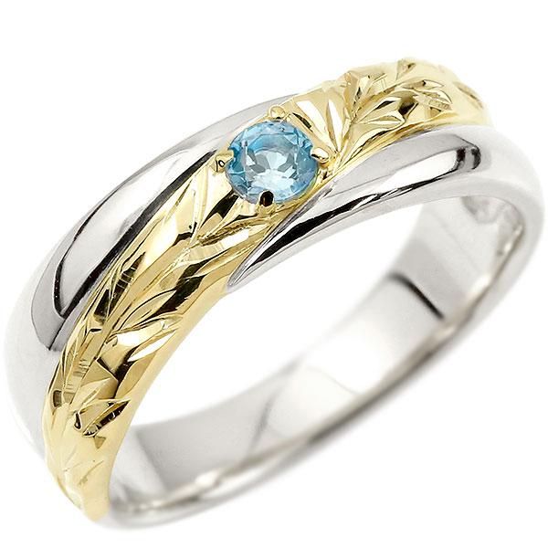 ハワイアンジュエリー 婚約指輪 プラチナ ブルートパーズ エンゲージリング ピンキーリング リング 指輪 一粒 イエローゴールドk18 18金コンビ 18k pt900