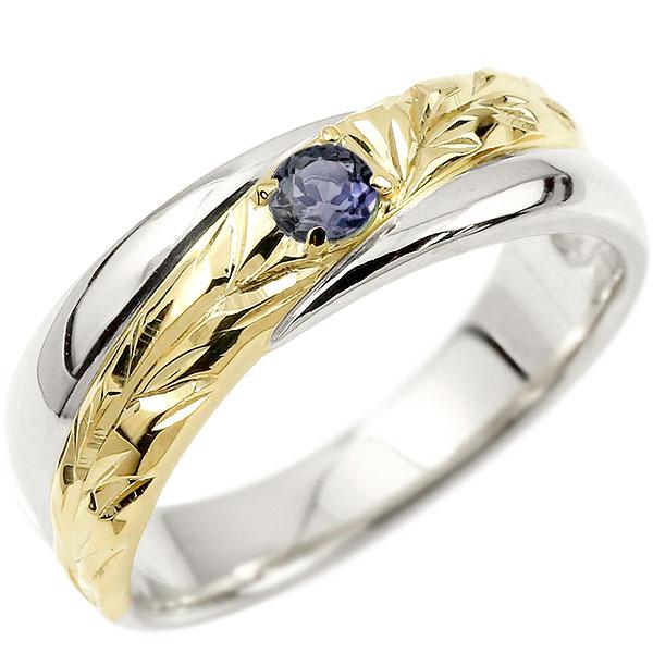 ハワイアンジュエリー 婚約指輪 プラチナ アイオライト エンゲージリング ピンキーリング リング 指輪 一粒 イエローゴールドk18 18金コンビ 18k pt900