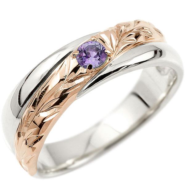 ハワイアンジュエリー 婚約指輪 プラチナ アメジスト エンゲージリング ピンキーリング リング 指輪 一粒 ピンクゴールドk10 10金コンビ 10k pt900