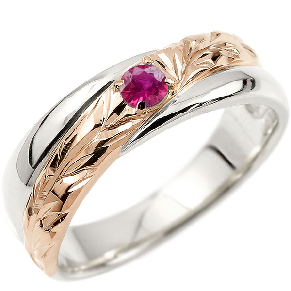 ハワイアンジュエリー 婚約指輪 プラチナ ルビー エンゲージリング ピンキーリング リング 指輪 一粒 ピンクゴールドk18 18金コンビ 18k pt900
