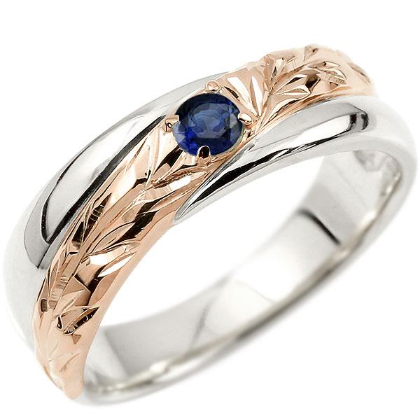 ハワイアンジュエリー 婚約指輪 プラチナ サファイア エンゲージリング ピンキーリング リング 指輪 一粒 ピンクゴールドk18 18金コンビ 18k pt900