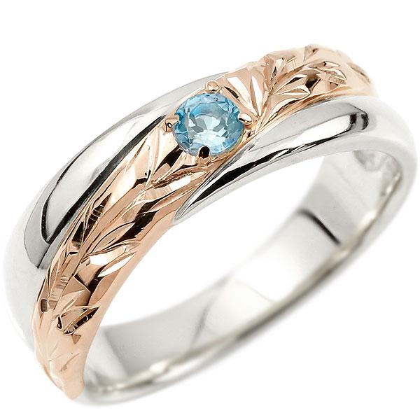 ハワイアンジュエリー 婚約指輪 プラチナ ブルートパーズ エンゲージリング ピンキーリング リング 指輪 一粒 ピンクゴールドk18 18金コンビ 18k pt900