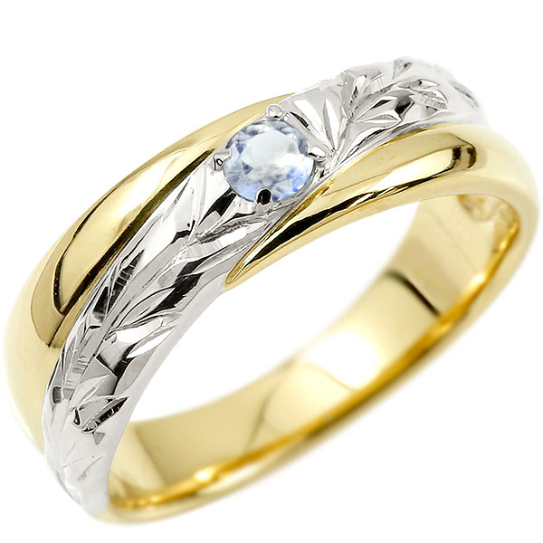 ハワイアンジュエリー 婚約指輪 プラチナ ブルームーンストーン エンゲージリング ピンキーリング リング 指輪 一粒 イエローゴールドk10 10金コンビ 10k pt900