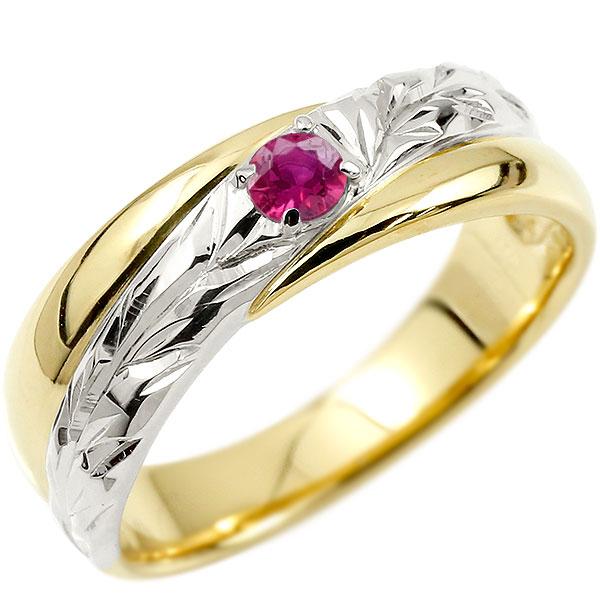 ハワイアンジュエリー 婚約指輪 プラチナ ルビー エンゲージリング ピンキーリング リング 指輪 一粒 イエローゴールドk18 18金コンビ 18k pt900