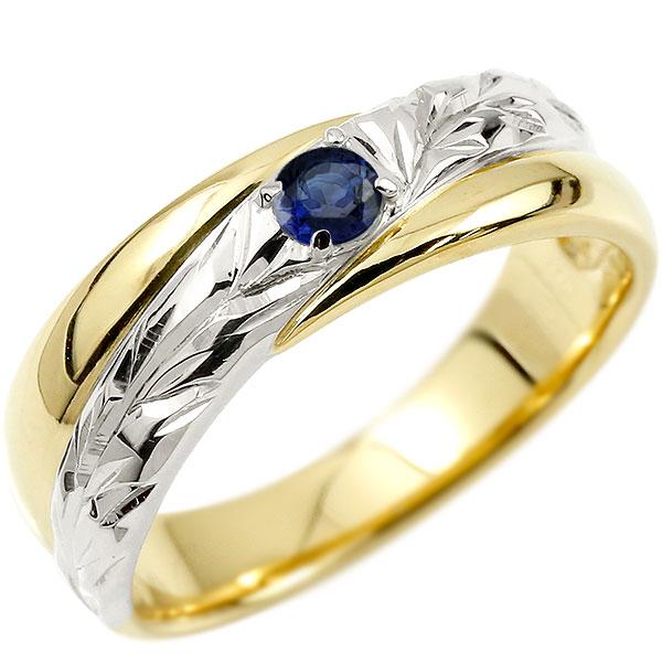 ハワイアンジュエリー 婚約指輪 プラチナ サファイア エンゲージリング ピンキーリング リング 指輪 一粒 イエローゴールドk10 10金コンビ 10k pt900