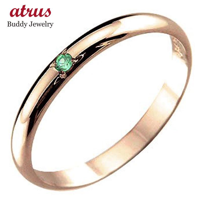 ピンキーリング エメラルド リング 指輪 ピンクゴールドk18 5月誕生石