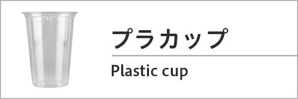 プラカップ