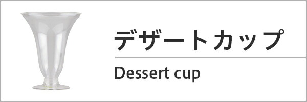 デザートカップ