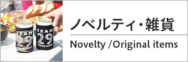 ノベルティ・雑貨