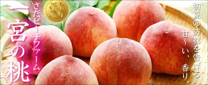 山梨の桃 一宮の桃 桃 もも
