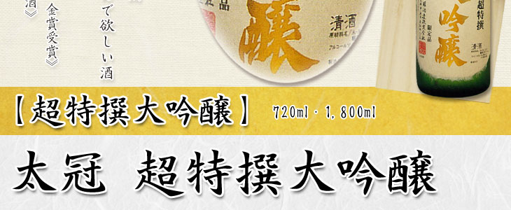 太冠酒造 日本酒