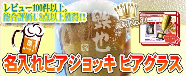 ビールグラス ビールジョッキ 名入れビアグラス・ビアジョッキ