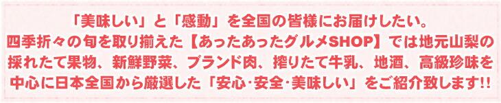美味しい 感動 グルメ 果物 野菜 ブランド肉 地酒 高級珍味 日本全国