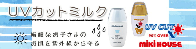UVカットミルク数量限定入荷!