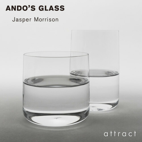 ANDO'S GLASS ジャスパー・モリソン デザイン