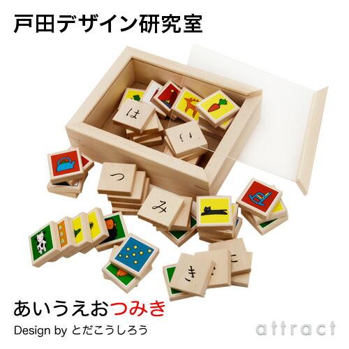 戸田デザイン研究室 あいうえおつみき