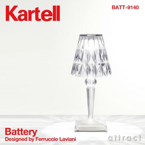 Kartell Battery LEDテーブルランプ