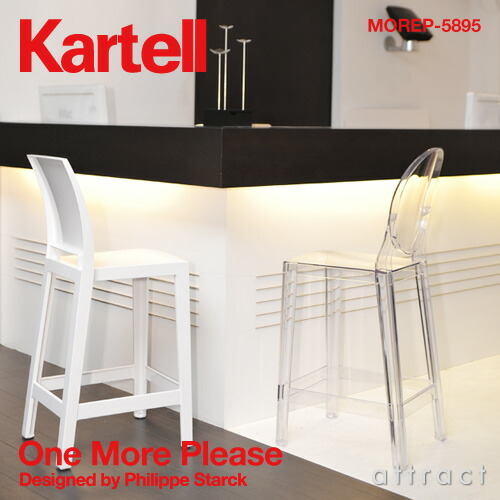 kartell カルテル one more ワンモア counter chair カウンターチェア