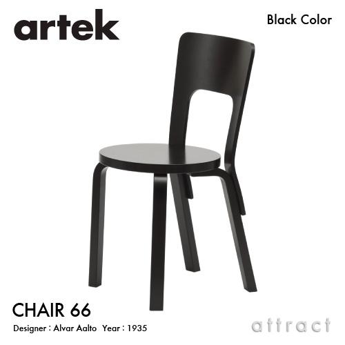 Artek アルテック CHAIR 66 ホワイトラミネート