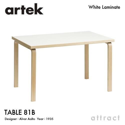 Artek アルテック TABLE 81B 120cm ホワイトラミネート