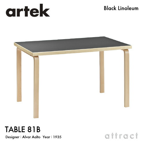 TABLE 81B 120cm ブラックリノリウム