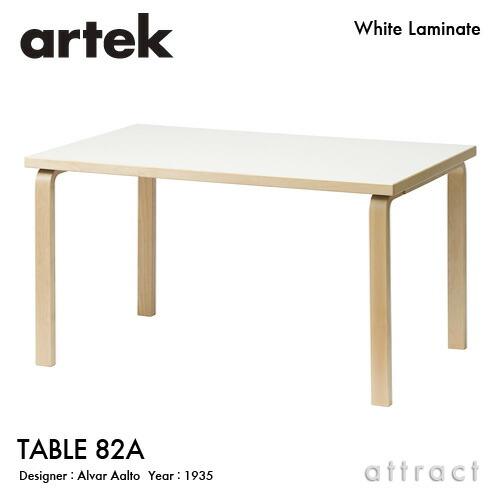 Artek アルテック TABLE 82A 150cm ホワイトラミネート