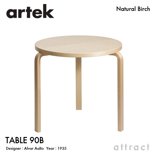 TABLE 90B 75cm バーチ