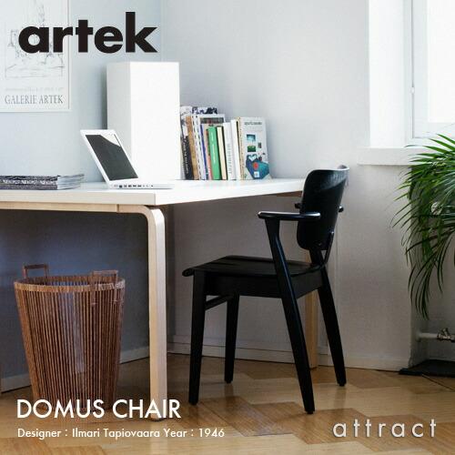 Artek アルテック DOMUS CHAR ドムスチェア
