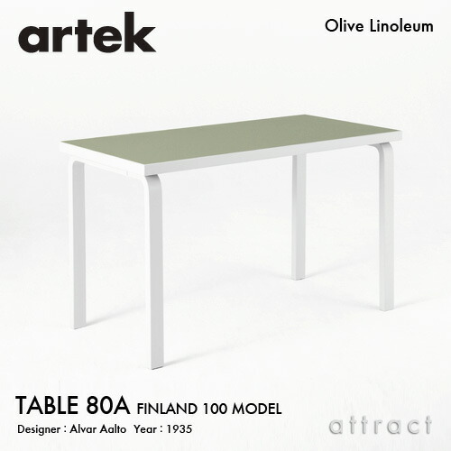 TABLE 80A 120cm オリーブリノリウム