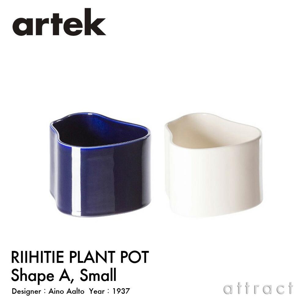 Artek RIIHITIE PLANT POT プラントポット
