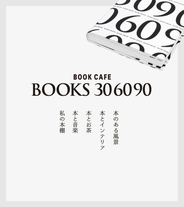 BOOKS 30 60 90(ブックカフェ)