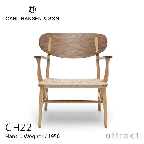 Carl Hansen&Son CH23 アームレスチェア