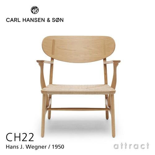 CH22 ラウンジチェア Oak オーク ソープフィニッシュ