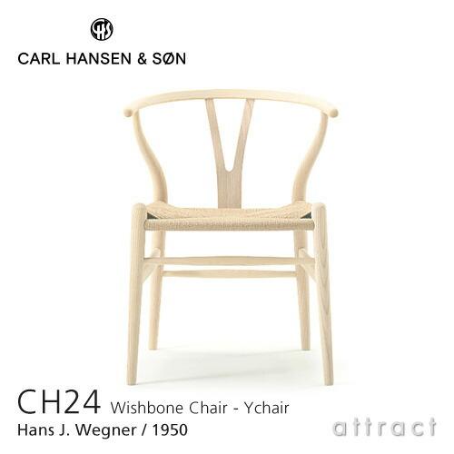 CH24/Yチェア Ash アッシュ ソープフィニッシュ