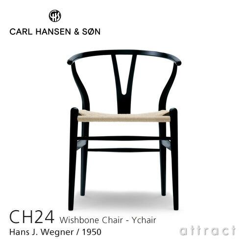 Carl Hansen & Son/カール・ハンセン&サン Hans.J.Wegner/ハンス・J・ウェグナー CH-24 Y-Chair/Yチェア ビーチ/ブラック塗装