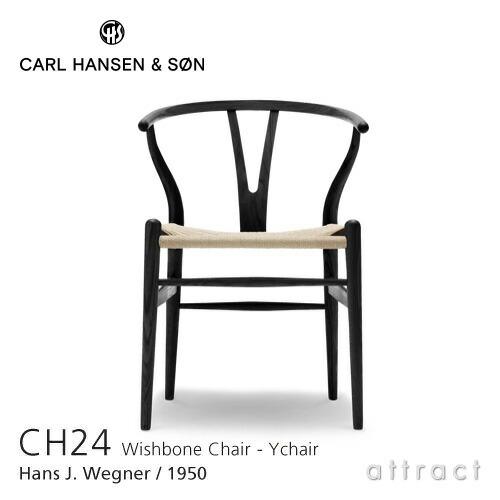 CH24/Yチェア Beech/ビーチ ブラック塗装