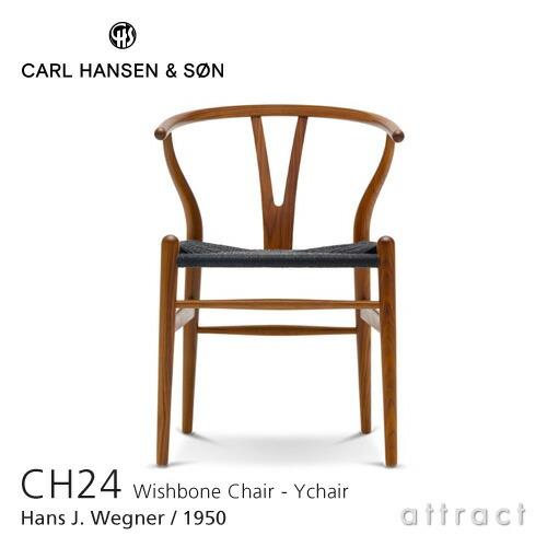 CH24/Yチェア Walnut ウォルナット オイルフィニッシュ