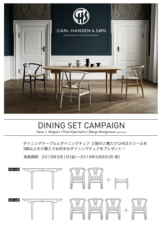 Dining Set Campaign 2019 by Carl Hansen & Son