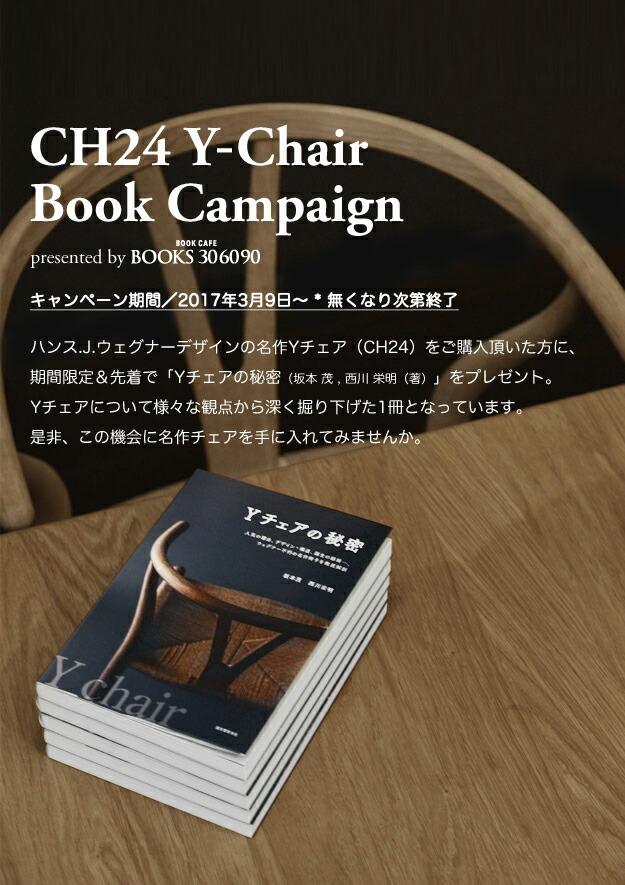 Yチェアの秘密プレゼントキャンペーン