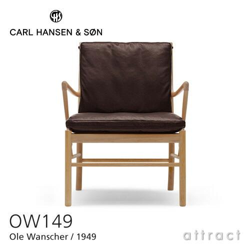 OW149 コロニアルチェア Oak オーク オイルフィニッシュ ダークブラウン(306)