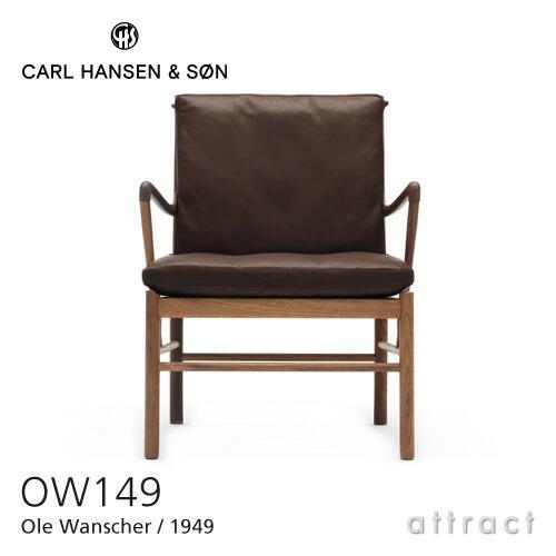 OW149 コロニアルチェア Walnut ウォルナット オイルフィニッシュ ブラウン(306)