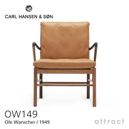 OW149 コロニアルチェア Walnut ウォルナット オイルフィニッシュ ライトブラウン (307)