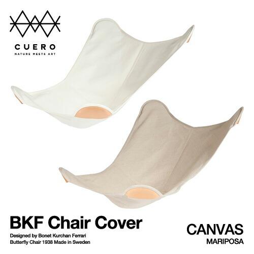 BKFチェア専用 キャンバス カバーリング 2色