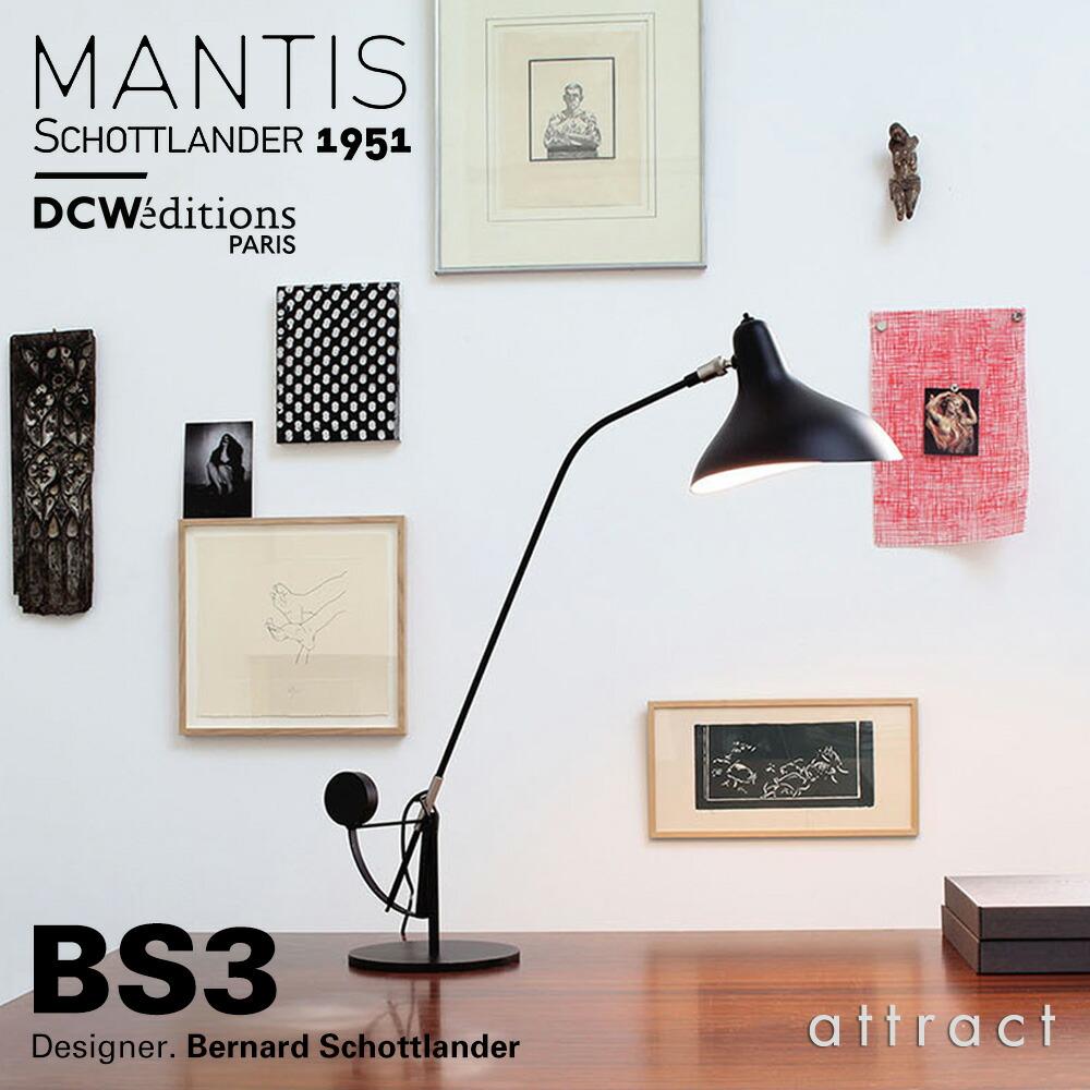 DCW MANTIS BS3 テーブルランプ