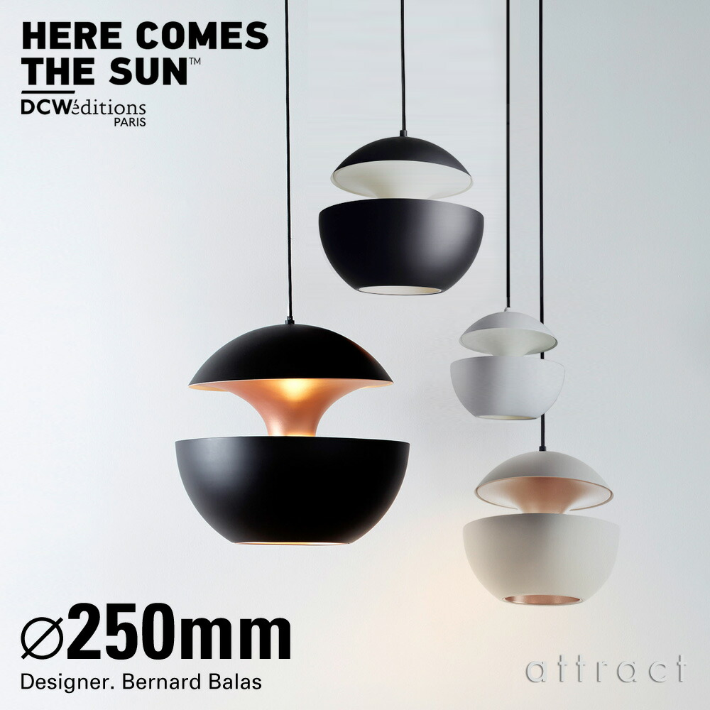 DCW editions  HERE COMES THE SUN Φ250mm  ペンダントランプ