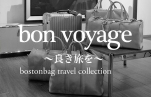 bon voyage ボン・ヴォヤージュ 良き旅を〜 ボストンバッグ特集