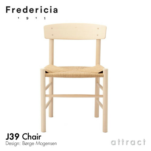 Fredericia J39 チェア ビーチ ソープ